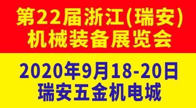 2020第22屆浙江(瑞安)機械裝備展覽會