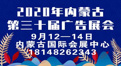 2020年內蒙古第三十届国际广告四新与传媒博览会暨LED城市景观照明技术博览会