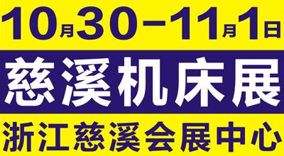 2020第14屆中國(慈溪)工業博覽會