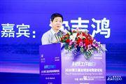 2020第三屆全球自動駕駛論壇在南京隆重開幕