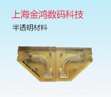 上海金鸿数码科技有限公司