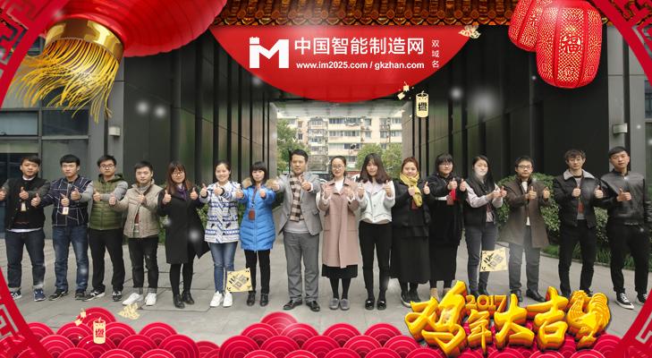 智能制造網祝您:2017新春快樂!