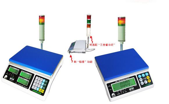 销量第一的电子秤 带报警器电子桌秤特点