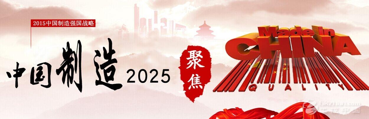 工控专题:中国制造2025强国战略之崛起