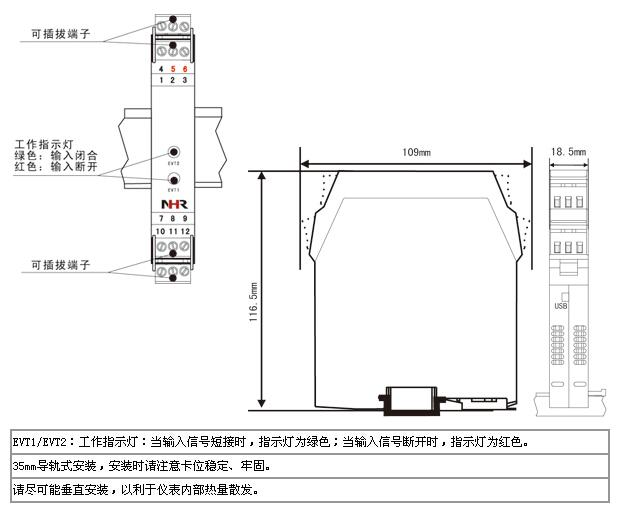 虹润推出开关量输入操作端隔离栅nhr-b35系列