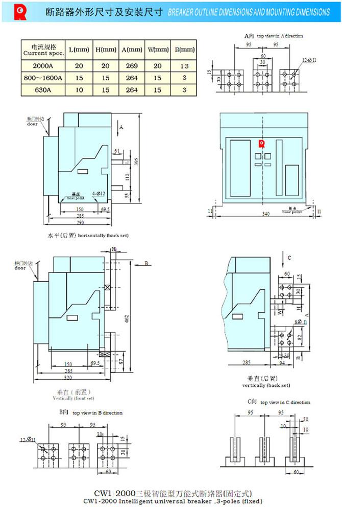 常熟断路器/cw1智能型万能式断路器2000a/抽屉式框架