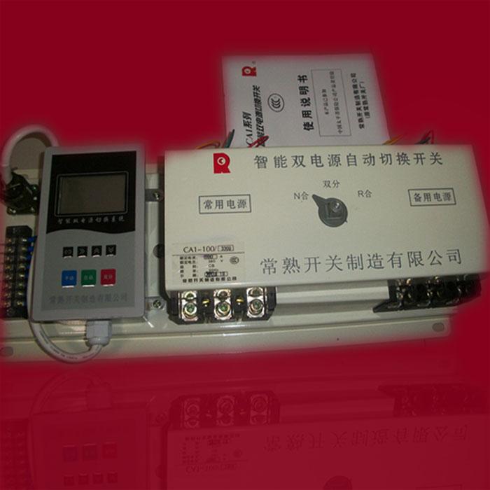 常熟双电源自动转换开关ca1-400/3