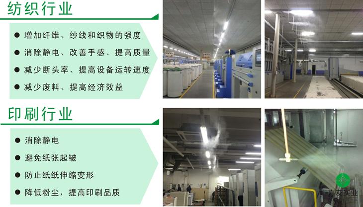 高压微雾加湿器应用于纺织行业增加纤维、纱线和织物的强度