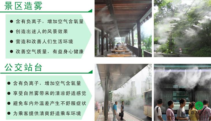 杭州嘉友工業加濕器在公交站臺的應用案例