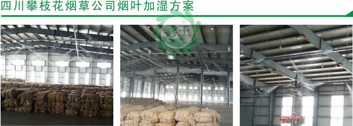 四川烟草公司使用烟草加湿器案例图