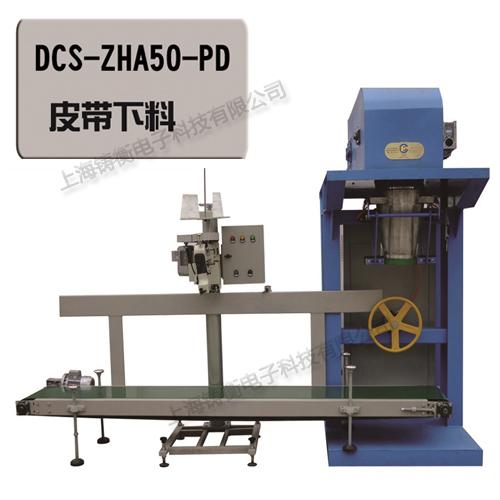 DCS-ZHA50定量包装秤