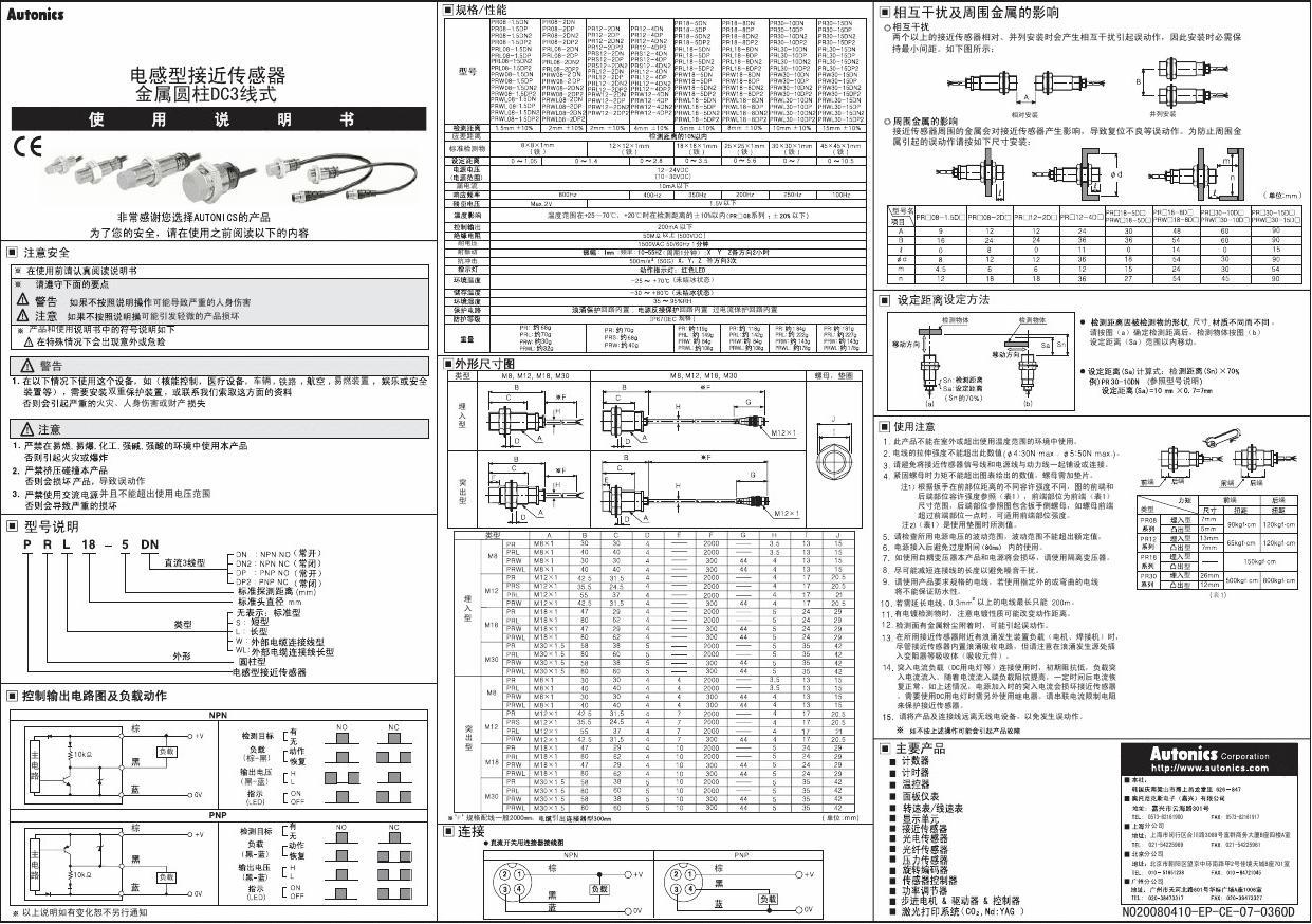 沈阳机电ack4625dp接线图