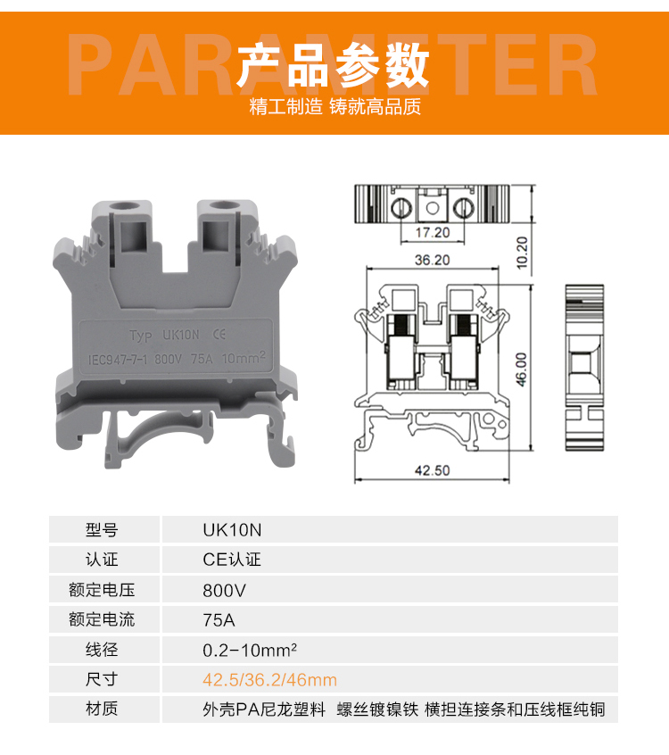 电气设备/工业电器 配电箱 接线端子 uk10n 杭州飞策接线端子排 uk10n