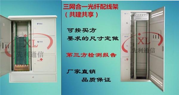 中国移动144芯odf光纤配线架【型号材质】
