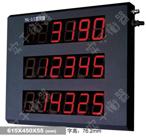 XK3190-YHL3寸三窗口型称重显示器