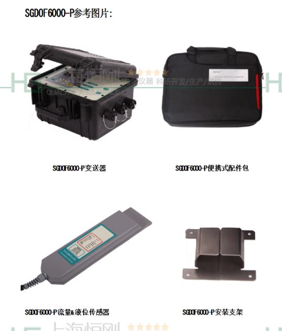 便携式超声波流速仪