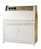 ZN-T紫外光老化试验箱