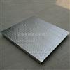 DCS-HT-I保定1000kg不锈钢电子地磅 1t防水型平台磅秤