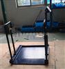 DSCS-HT-Y大同300kg轮椅平台秤 医疗轮椅透析磅秤