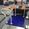 DCS-HT-Y扬州300kg电子轮椅秤 医疗轮椅磅称