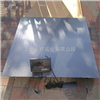 DCS-HT-A兰州3t单层电子地磅秤 多功能小型地磅称