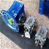 NMRW075zik中研紫光涡轮减速机/中研技术有限公司
