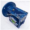 NMRW-050NMRW050蜗杆减速机,中研紫光专业生产现货