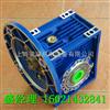RW063紫光蜗杆减速机-紫光减速机参数
