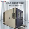 QZ-BRS步入室高低温交变湿热试验箱